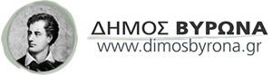 ΔΗΜΟΣ-ΒΥΡΩΝΑ-logo
