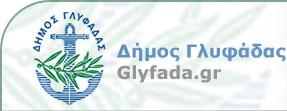 ΔΗΜΟΣ-ΓΛΥΦΑΔΑΣ-logo