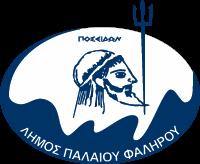 ΔΗΜΟΣ-ΠΑΛΑΙΟΥ-ΦΑΛΗΡΟΥ-logo