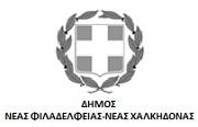 ΔΗΜΟΣ-ΦΙΛΑΔΕΛΦΕΙΑΣ-logo