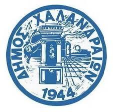 ΔΗΜΟΣ-ΧΑΛΑΝΔΡΙΟΥ-logo