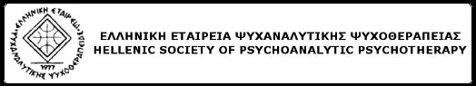 ΕΛΛΗΝΙΚΗ-ΕΤΑΙΡΕΙΑ-ΨΥΧΑΝΑΛΥΤΙΚΗΣ-ΨΥΧΟΘΕΡΑΠΕΙΑΣ-logo