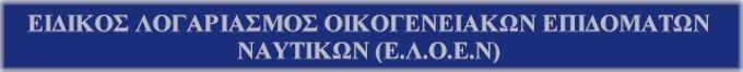 ΕΛΟΕΝ-logo