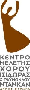 ΚΕΝΤΡΟ-ΜΕΛΕΤΗΣ-ΧΟΡΟΥ-ΝΤΑΝΚΑΝ-logo