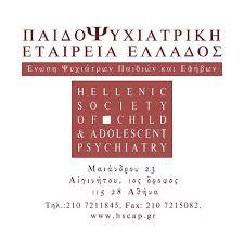 ΠΑΙΔΟΨΥΧΙΑΤΡΙΚΗ-ΕΤΑΙΡΕΙΑ-ΕΛΛΑΔΟΣ-logo