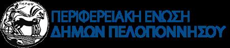 ΠΕΡΙΦΕΡΕΙΑΚΗ-ΕΝΩΣΗ-ΔΗΜΩΝ-ΠΕΛΟΠΟΝΝΗΣΟΥ-logo