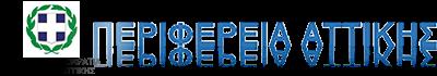 ΠΕΡΙΦΕΡΕΙΑ-ΑΤΤΙΚΗΣ-logo