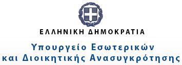 ΥΠΟΥΡΓΕΙΟ-ΕΣΩΤΕΡΙΚΩΝ-logo