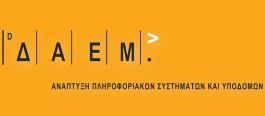 ΔΑΕΜ_logo