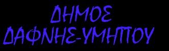 ΔΗΜΟΣ-ΔΑΦΝΗΣ-ΥΜΗΤΤΟΥ_logo