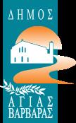 Δημος-Αγιας-Βαρβαρας-logo