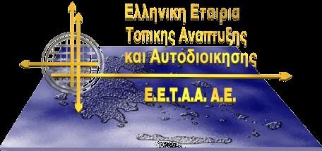 ΕΕΤΑΑ_logo