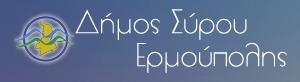 ΔΗΜΟΣ-ΣΥΡΟΥ-logo