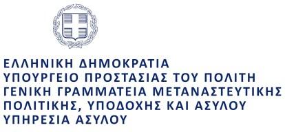 ΥΠΗΡΕΣΙΑ-ΑΣΥΛΟΥ-logo
