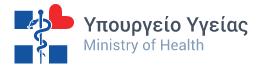 ΥΠΟΥΡΓΕΙΟ-ΥΓΕΙΑΣ-logo